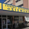 Gümülcine (Komotini)  Hastanesine 14 personel alımı