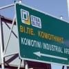 ΑΠΑΝΤΗΣΗ-388-Αποκατάσταση επενδυτικού κλίματος στην Θράκη…ΒΙΠΕ Κομοτηνής – Υπ.Οικον-Αναπ.